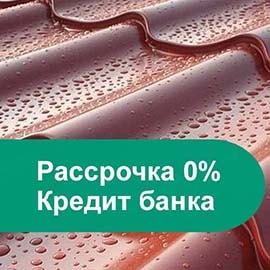metallo-cherepica-v-grodno-v-rassrochku-i-kredit