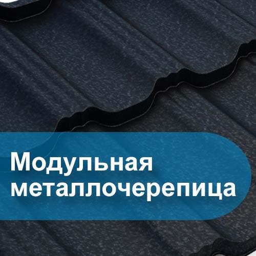 ceny-na-modulnuyu-metallocherepicu-v-grodno