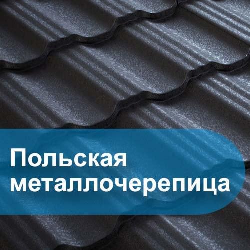 metallocherepica-proizvodstva-polsha