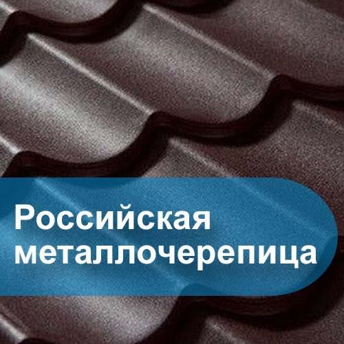 metallocherepica-rossiyskogo-proizvodstva