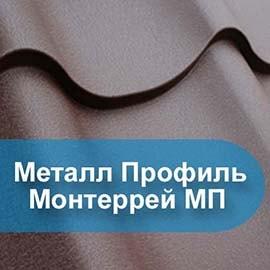 metallocherepica-monterrey-ot-proizvoditelya-metallprofil-rb