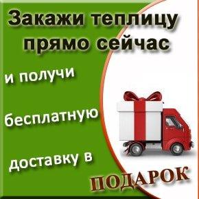 Теплицы из поликарбоната Агросфера с бесплатной доставкой по РБ