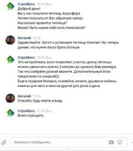 Отзывы о теплицах Агросфера