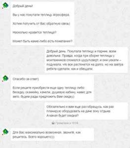 Отзывы о теплицах Агросфера (Ярцево)