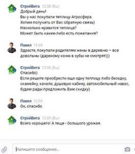 Отзыв покупателя о теплице из поликарбоната Агросфера