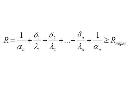 Формула расчета толщины утеплителя для теплоизоляции