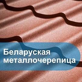 metallo-cherepica-belorusskogo-proizvodstva