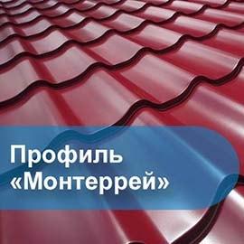 metallo-cherepica-monterrey-ot-proizvoditelya