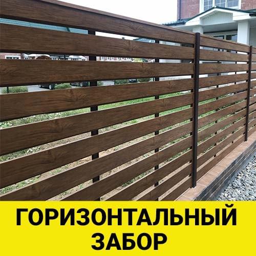 Горизонтальные металлические и деревянные заборы, фото, цены на сайте