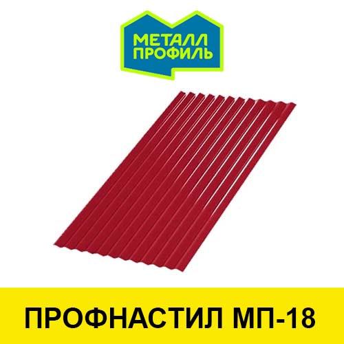Профилированный лист МП 18