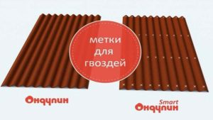 Метки для гвоздей на листе шифера Ондулин Смарт