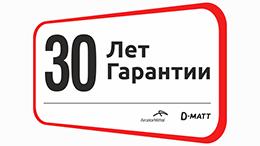 Официальная гарантия 30 лет