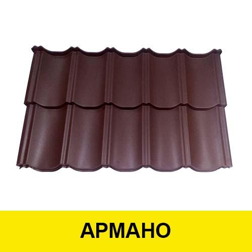 Модульная металлочерепица Armano для крыши