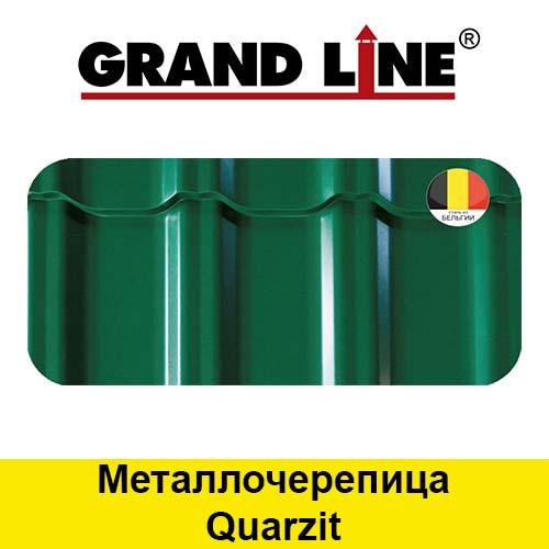 Металлочерепица Quarzit Grand Line
