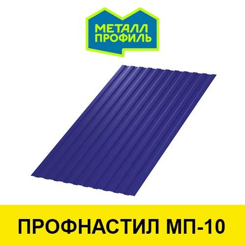 Профлист МП 10