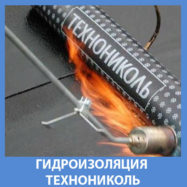 Гидроизоляция ТехноНиколь