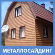 Металлический сайдинг (металлосайдинг)