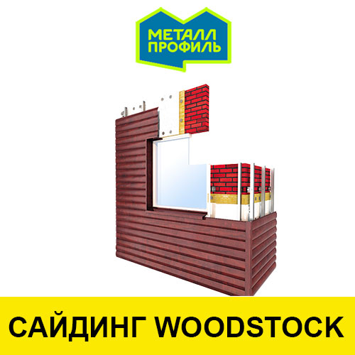 Сайдинг под бревно металлический woodstock