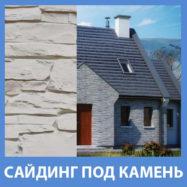 Сайдинг наружный (фасадные панели) под камень