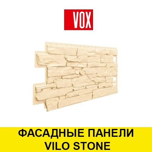 Сайдинг vox vilo кремовый цвет