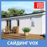 Сайдинг от производителя Vox