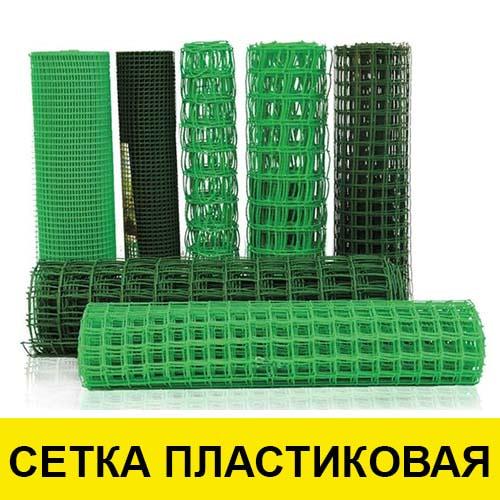 Пластиковая сетка для заборов