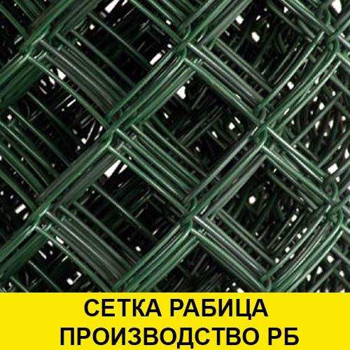 Сетка рабица от производителя Беларусь