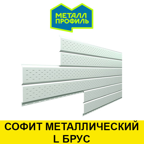 Софит металлический L брус Металл Профиль