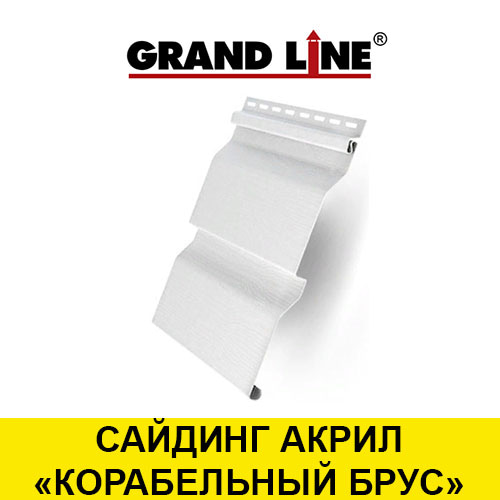 Гранд Лайн сайдинг Акрил серии корабельный брус
