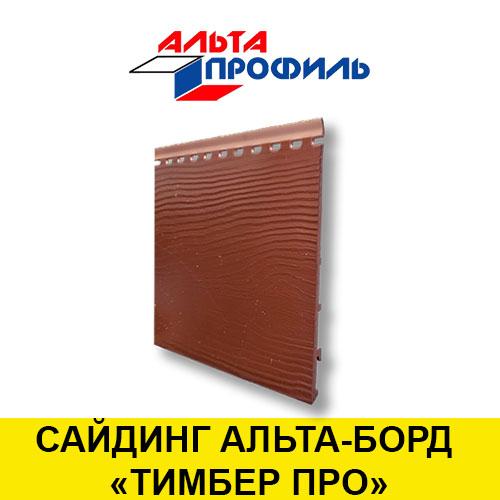 Сайдинг акриловый производство Альта Профиль