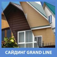 Сайдинг от производителя Grand Line (Гранд Лайн)