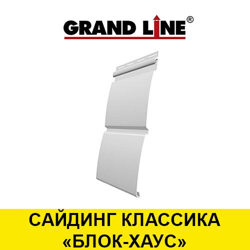 Виниловый сайдинг блок-хаус Гранд Лайн белый