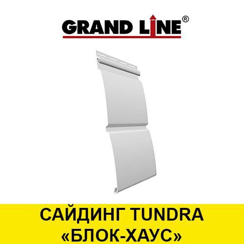 Наружный сайдинг Tundra под Блок-хаус Гранд Лайн