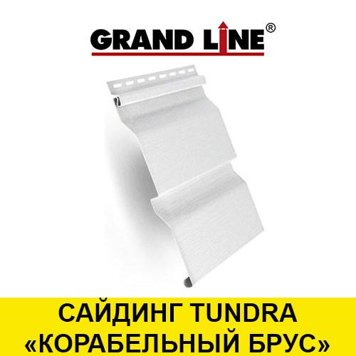 Сайдинг виниловый серии корабельный брус Tundra Grand Line
