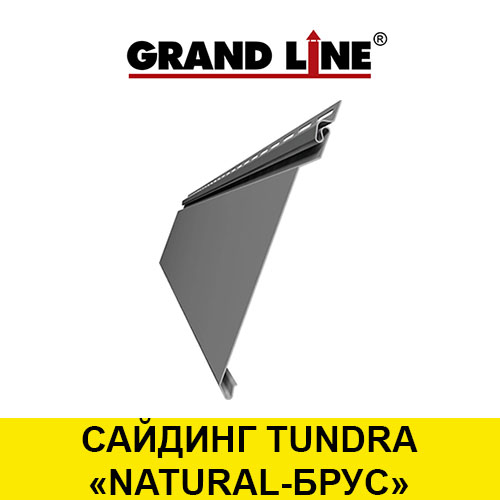 Сайдинг наружный Tundra natural-брус от производителя Гранд Лайн