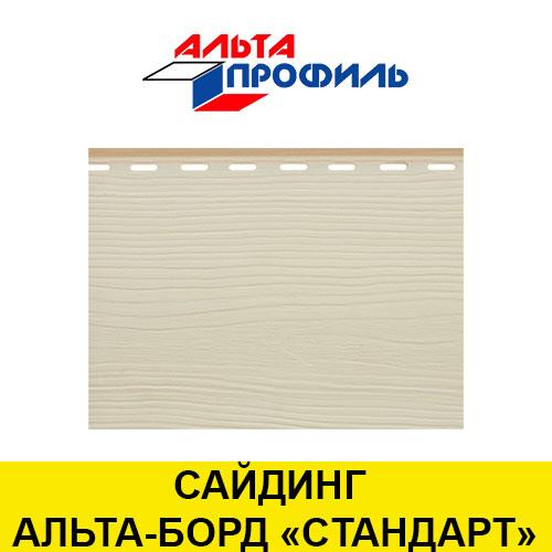 Фасадный виниловый сайдинг Альта-Борд от производителя Альта-Профиль