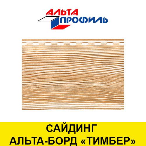 Виниловый сайдинг Альта-борд от производителя Альта Профиль